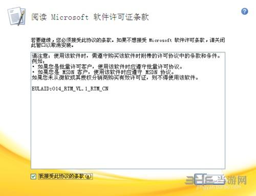 Access2010安装教程图片1
