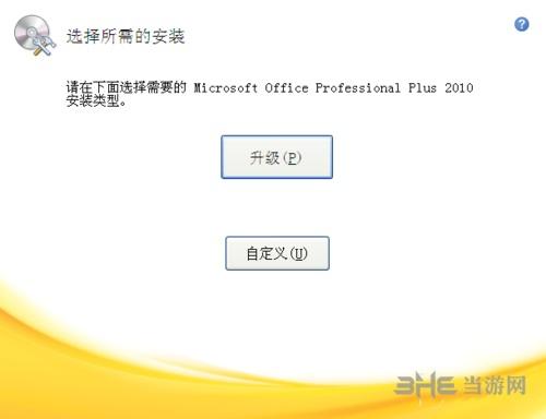 Access2010安装教程图片2