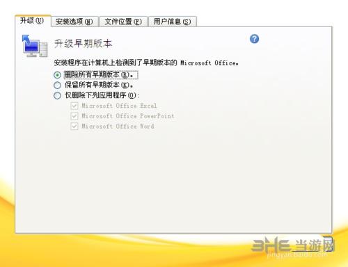 Access2010安装教程图片3