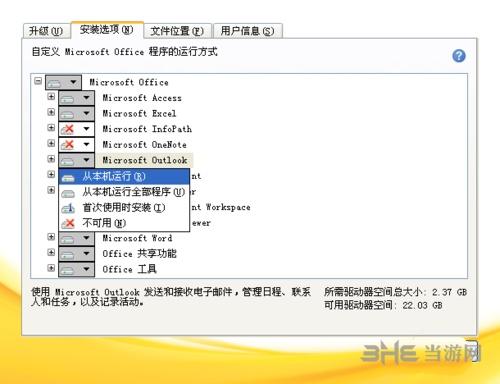 Access2010安装教程图片4