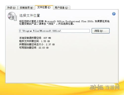 Access2010安装教程图片5