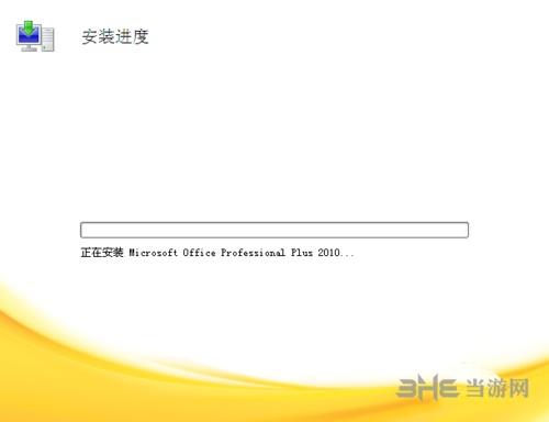 Access2010安装教程图片6