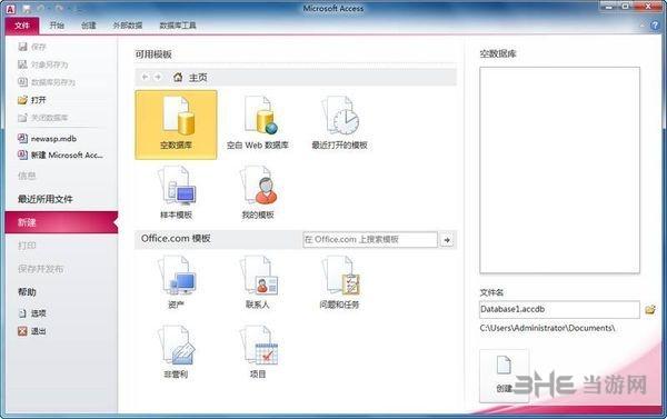 access2010数据库文件扩展名截图