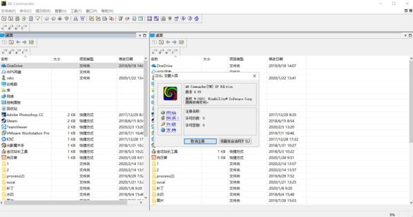 AB Commander软件图片2