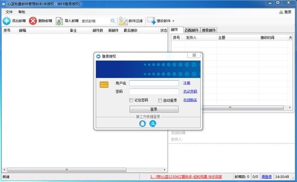 心蓝批量邮件管理助手软件图片1