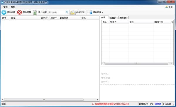 心蓝批量邮件管理助手软件图片2