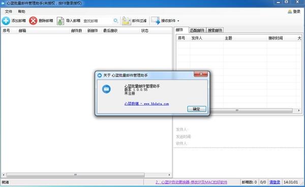 心蓝批量邮件管理助手软件图片3