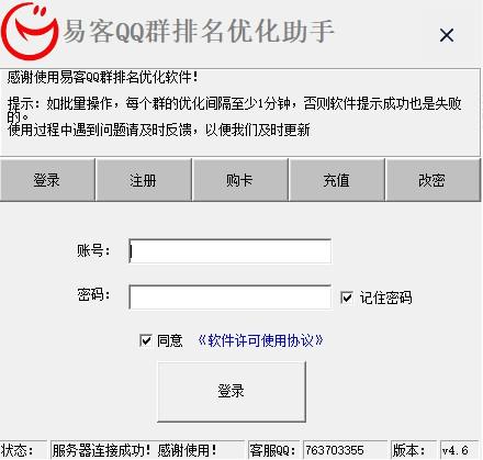 易客QQ群排名优化软件图片