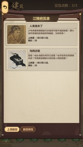 模拟江湖图
