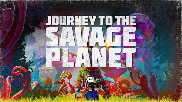 野蛮星球之旅游戏图片2