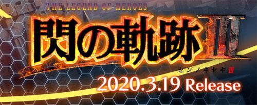 《英雄传说:闪之轨迹3》游戏视频截图2