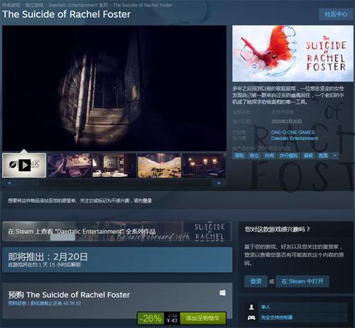 《瑞秋·福斯特的自杀》Steam商店页面