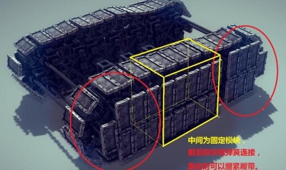 围攻坦克履带制作教程图片2