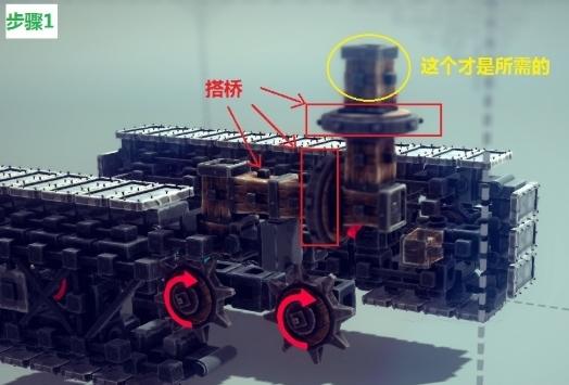 围攻坦克履带制作教程图片4