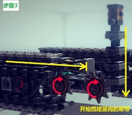 围攻坦克履带制作教程图片6