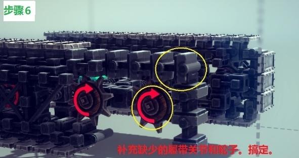 围攻坦克履带制作教程图片9