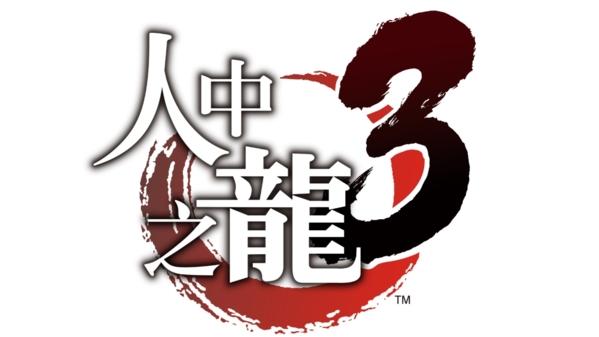如龙3游戏LOGO图片