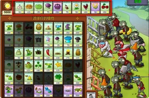 植物大战僵尸亚博官网app图片5
