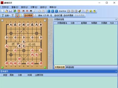 象棋名手326软件图片1