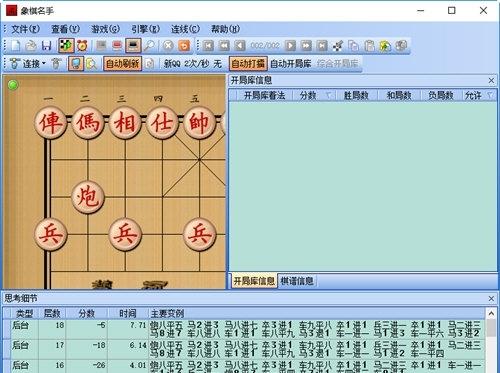 象棋名手326软件图片2