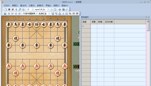 象棋名手326软件图片3