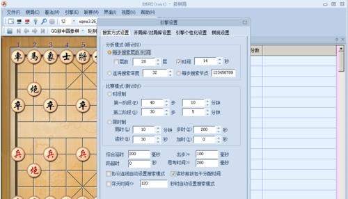象棋名手326软件图片4