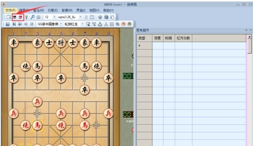 象棋名手326软件图片5