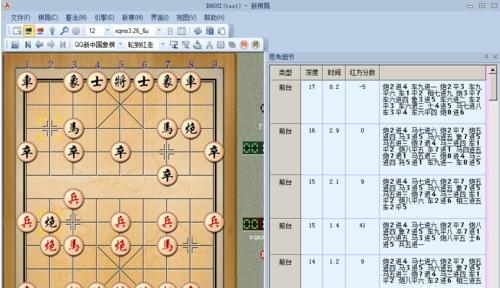 象棋名手326软件图片6