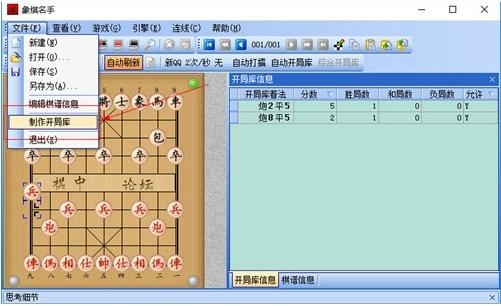 象棋名手326软件图片7