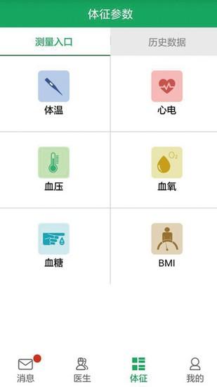 安测健康app截图1