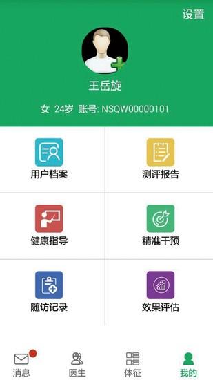 安测健康app截图2