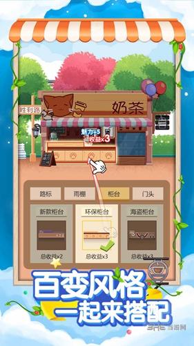 火爆奶茶店免广告版截图2