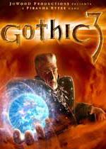 哥特王朝3(Gothic 3)破解中文版