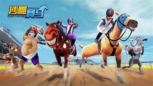 沙雕赛马截图4