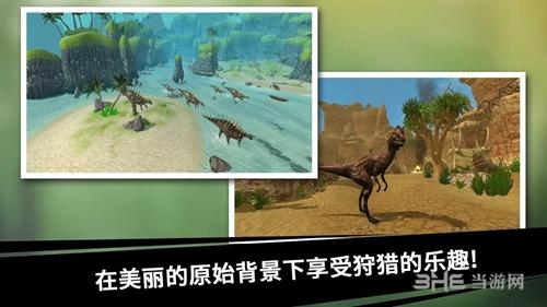 恐龙猎人王无限金币版截图3