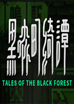 黑森町绮谭(Tales of the Black Forest)PC中文版