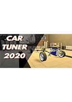 汽车调试员2020(Car Tuner 2020)PC硬盘版