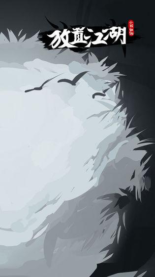 放置江湖截图3