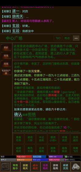 武风江湖截图0