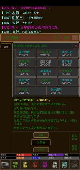 武风江湖截图1