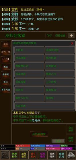 武风江湖截图2