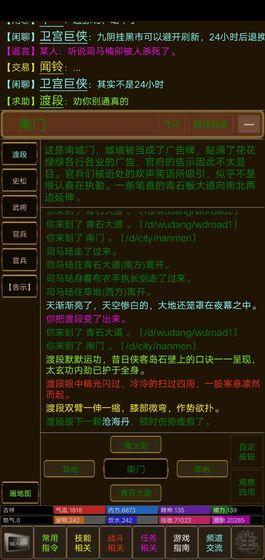 武风江湖截图3