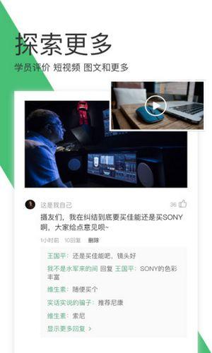 网易云课堂App截图1