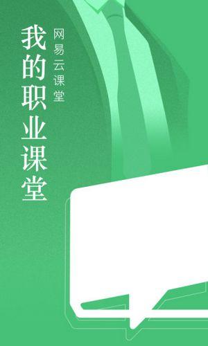网易云课堂App截图3