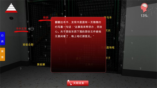 王思凤截图4