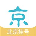 北京预约挂号网app