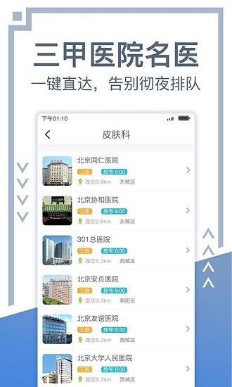 北京预约挂号网app截图0