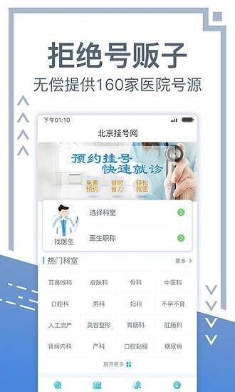 北京预约挂号网app截图1