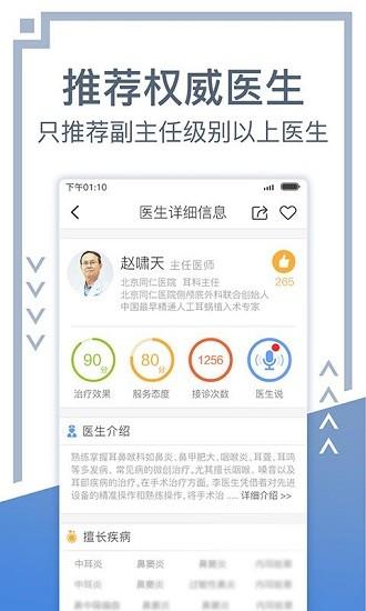 北京预约挂号网app截图2