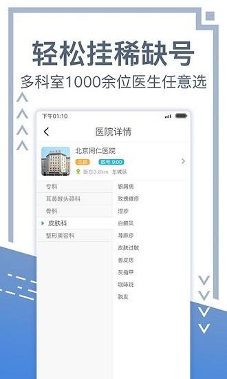 北京预约挂号网app截图3